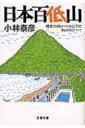日本百低山 標高1500メートル以下の名山100プラス1 文春文...