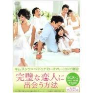 【送料無料】期間限定 DVD 25%OFF完璧な恋人に出会う方法 BOX-I 【DVD】