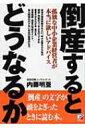 【送料無料】 倒産するとどうなるか 孤独な中小企業経営者が本当に欲しいアドバイス ASUKA BUSI...