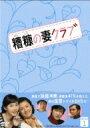 【送料無料】Bungee Price DVD TVドラマその他糟糠の妻クラブ DVD-BOX1 【DVD】