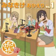 【送料無料】 ラジオドラマ / みなみけおかえり DJCD 「みなきけ おかえり」 Vol.1 【CD】