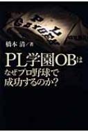 【送料無料】 PL学園OBはなぜプロ野球で成功するのか? / 橋本清 【単行本】