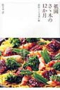 【送料無料】 祇園さゝ木の12か月 直伝レシピ手習い帖 / 佐々木浩 【単行本】