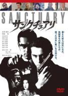 Sanctuary: サンクチュアリ 【DVD】