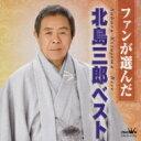【送料無料】 北島三郎 キタジマサブロウ / ファンが選んだ 北島三郎ベスト 【CD】