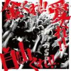 【送料無料】 ガガガSP / 金くれ!!愛くれ!!自由くれ!! 【CD】
