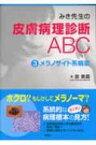 【送料無料】 みき先生の皮膚病理診断ABC 3 / 泉美貴 【本】