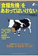 【送料無料】 「食糧危機」をあおってはいけない Bunshun Paperbacks / 川島博之 【単行本】