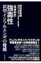 強毒性新型インフルエンザの脅威 増補新版 / 岡田晴恵 【本】