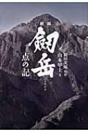 【送料無料】 新版 劔岳 点の記 / 新田次郎 【単行本】