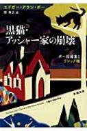 黒猫・アッシャー家の崩壊 ポー短編集 1 ゴシック編 新潮文庫 / エドガー・アラン・ポー 【文庫】
