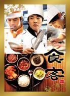 【送料無料】 食客 DVD-BOX I 【DVD】