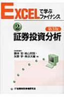【送料無料】 証券投資分析 EXCELで学ぶファイナンス / 藤林宏 【単行本】
