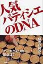 【送料無料】 人気パティシエのDNA / 旭屋出版 【単行本】