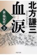 血涙 新楊家将 下 PHP文庫 / 北方謙三 キタカタケンゾウ 【文庫】
