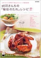 STILLさんちの「秘伝のたれ」レシピ 2 E-MOOK / still (料理) 【ムック】