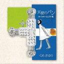 【送料無料】 久米小百合 (久保田早紀) / 天使のパン くめさゆり・さんびか集 【CD】