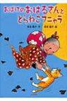 おばけのおはるさんととらねこフニャラ シリーズ本のチカラ / 末吉暁子 【本】