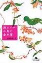 旅と小鳥の金木犀 天然日和 2 幻冬舎文庫 / 石田ゆり子 【文庫】