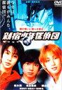 新宿少年探偵団 【DVD】
