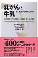 【送料無料】 乳がんと牛乳 がん細胞はなぜ消えたのか / ジェイン・プラント 【単行本】