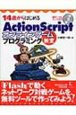 ������̵���� 14�Ф���Ϥ����ACTIONSCRIPT����饤�󥲡���ץ?��ߥ󥰶��� WINDOWS XP / ...