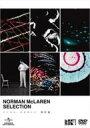 ノーマン・マクラレン 傑作選 【DVD】
