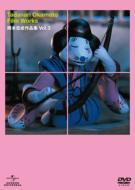 岡本忠成作品集 Vol.3 【DVD】