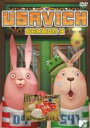 USAVICH Season3 / ウサビッチ シーズン3 【DVD】