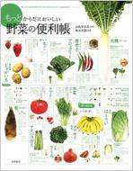 野菜の便利帳 もっとからだにおいしい / 白鳥早奈英 【本】