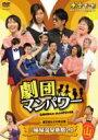 劇団マンパワー 第2回ルミネ本公演 三姉妹温泉旅館24 【DVD】