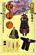 【送料無料】 足利藩 陣屋持ちの譜代小藩ながら、伝統ある学芸に励み、歴史の重みを知る藩が蘇...