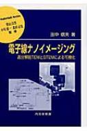 【送料無料】 電子線ナノイメージング 高分解能TEMとSTEMによる可視化 材料学シリーズ / 田中信夫 【本】