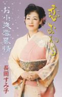 長岡すみ子 / 恋おわら / お小夜雪慕情 【Cassette】
