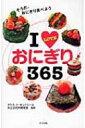 【送料無料】 I LOVEおにぎり365 そうだ、おにぎり食べよう / デリス・ド・キュイエール川上文...