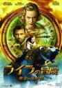 期間限定 DVD 27%OFFスマイルBEST: : ライラの冒険 黄金の羅針盤 スタンダード・エディション ...