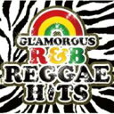 GL'AMOROUS R & B REGGAE HITS 【CD】