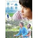 青い自転車 【DVD】
