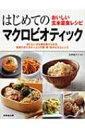 【送料無料】 はじめてのマクロビオティック おいしい玄米菜食レシピ / 長沢千佐子 【単行本】