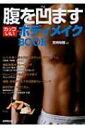 【送料無料】 腹を凹ますカッコいいボディメイクBOOK / 宮崎裕樹 【単行本】