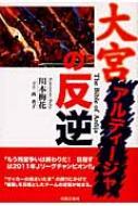 【送料無料】 大宮アルディージャの反逆 / 川本梅花 【単行本】