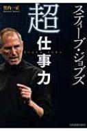 【送料無料】 スティーブ・ジョブズ「超」仕事力 / 竹内一正 【単行本】