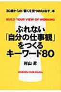 ぶれない「自分の仕事観」をつくるキーワード80 30歳からの「働くを見つめなおす」本 / 村山昇 ...
