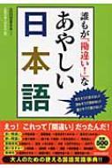 誰もが「勘違い!」なあやしい日本語 言えそうで言えない!読めそうで読めない!書けそうで / 話題...