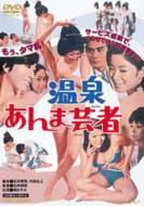 温泉あんま芸者 【DVD】