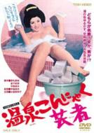 温泉こんにゃく芸者 【DVD】