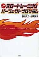 【送料無料】 スロートレーニングパーフェクトプログラム / 石井直方 【単行本】