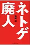 【送料無料】 ネトゲ廃人 / 芦崎治 【単行本】