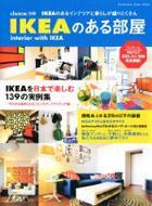 【送料無料】 IKEAのある部屋 IKEAのあるインテリアと暮らしが盛りだくさん FUTABASHA SUPER MO...