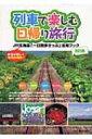 列車で楽しむ日帰り旅行 JR北海道「一日散歩きっぷ」活用ガイドブック 【単行本】